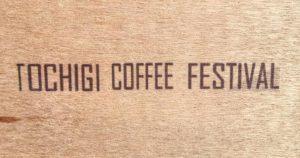 栃木コーヒーフェスティバル