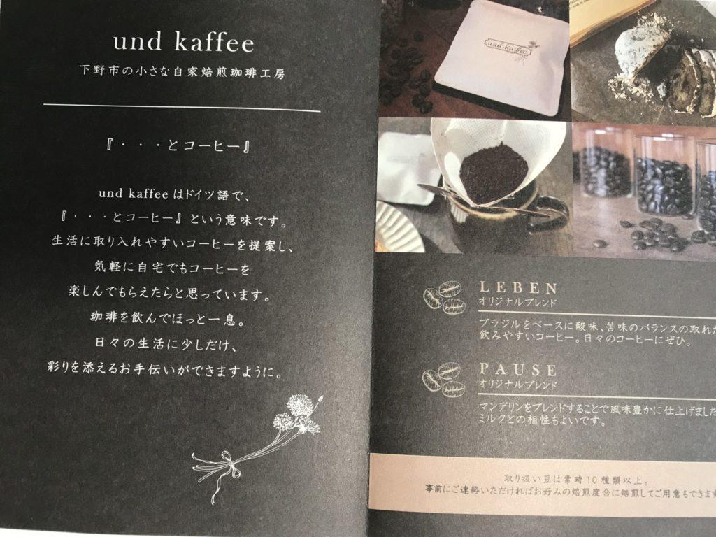 undkoffee