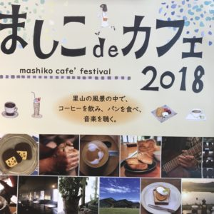益子カフェ