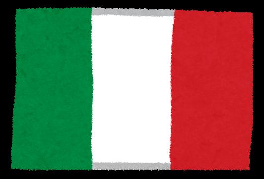 イタリアフラッグ