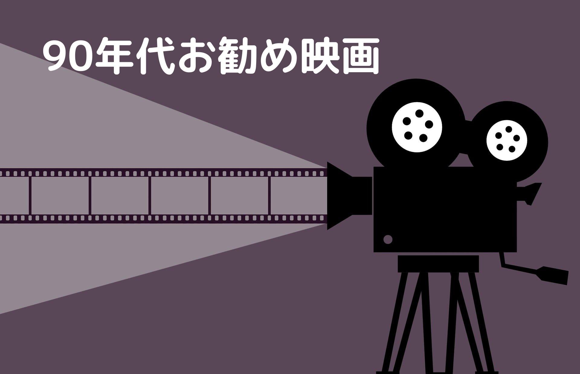 お勧め映画感動