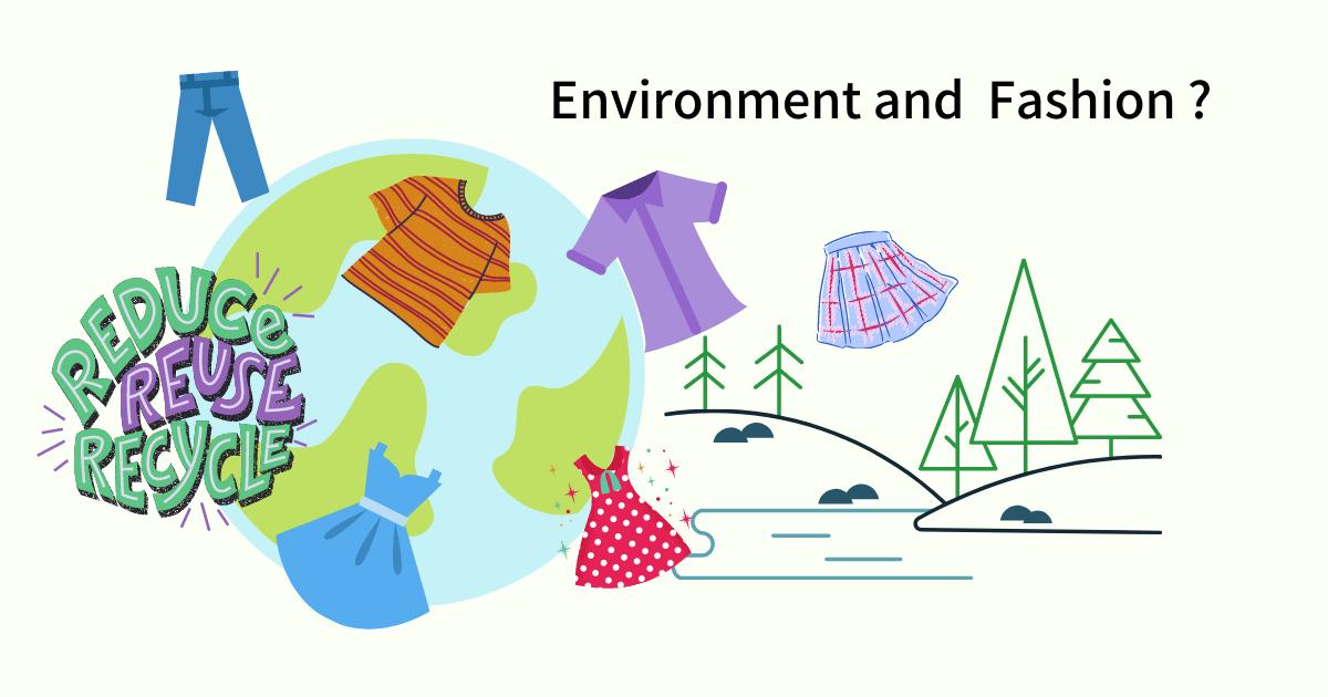 環境とファッション