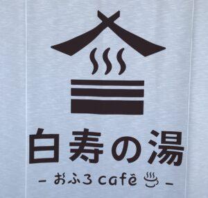 お風呂カフェ