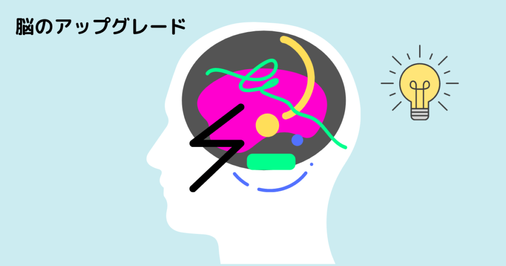脳のアップグレード