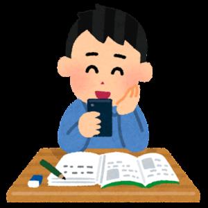勉強中にスマホ